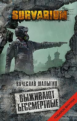Вячеслав Шалыгин - Выживают бессмертные(Серия  Проект SURVARIUM)