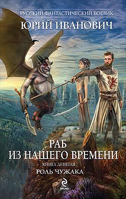 Юрий Иванович - Роль чужака (Раб из нашего времени - 9)(Серия  Русский фантастический боевик)