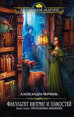 Александра Черчень - Три флакона авантюры (Факультет интриг и пакостей - 1)(Серия  Академия Магии)
