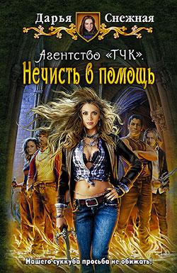 Дарья Снежная - Нечисть в помощь (Агентство «ТЧК» - 1)(Серия  Юмористическая серия)