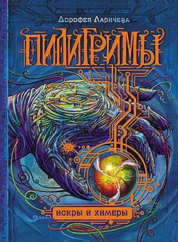 Дорофея Ларичева - Искры и химеры (Пилигримы - 2)(Серия  Пилигримы)
