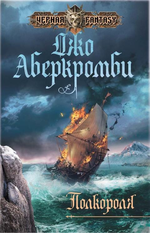 Джо Аберкромби - Полкороля (Море Осколков - 1)(Серия  Черная Фэнтези)