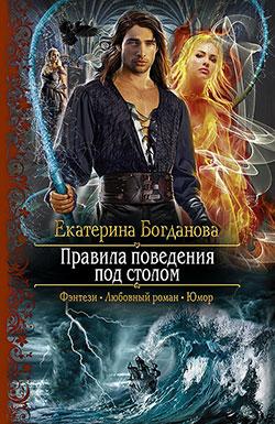 Екатерина Богданова - Правила поведения под столом(Серия  Романтическая фантастика)