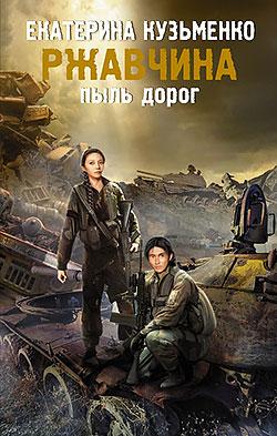 Екатерина Кузьменко - Ржавчина(Серия  Внесерийно)