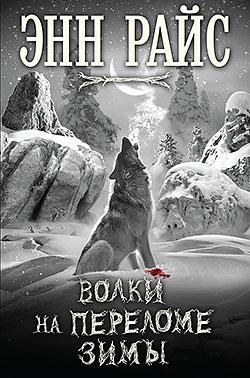 Энн Райс - Волки на переломе зимы (Дар волка - 2)(Серия  Новинки зарубежной мистики)