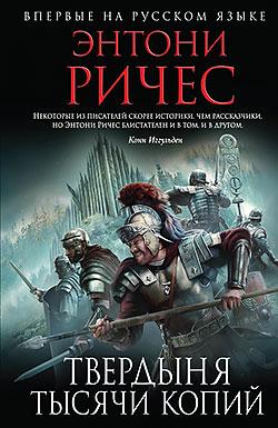 Энтони Ричес - Твердыня тысячи копий (Империя - 3)(Серия  Исторический роман)