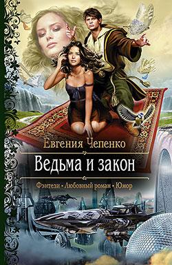 Евгения Чепенко - Ведьма и закон (Маруся Козлова - 1)(Серия  Романтическая фантастика)