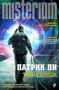 Патрик Ли - Тайна Бреши (Трэвис Чейз - 3)(Серия  Misterium)