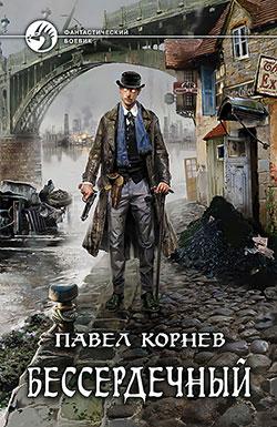 Павел Корнев - Бессердечный (Сиятельный - 2)(Серия  Фантастический боевик)