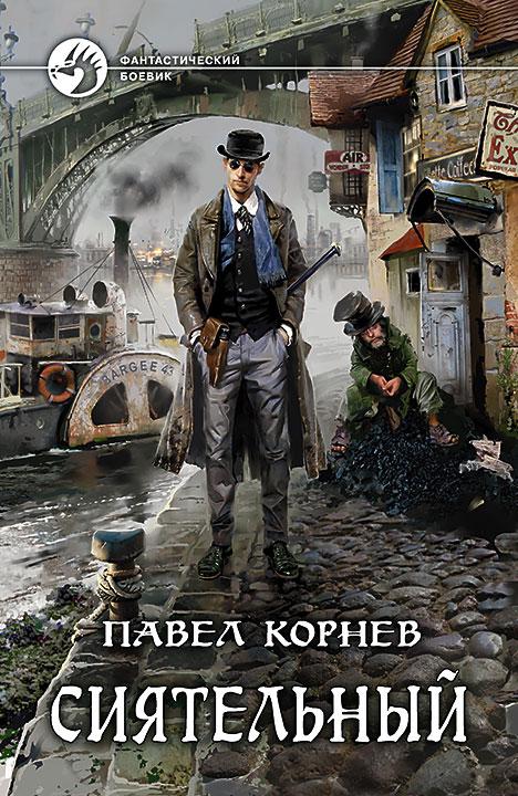 Павел Корнев - Сиятельный (Сиятельный - 1)(Серия  Фантастический боевик)