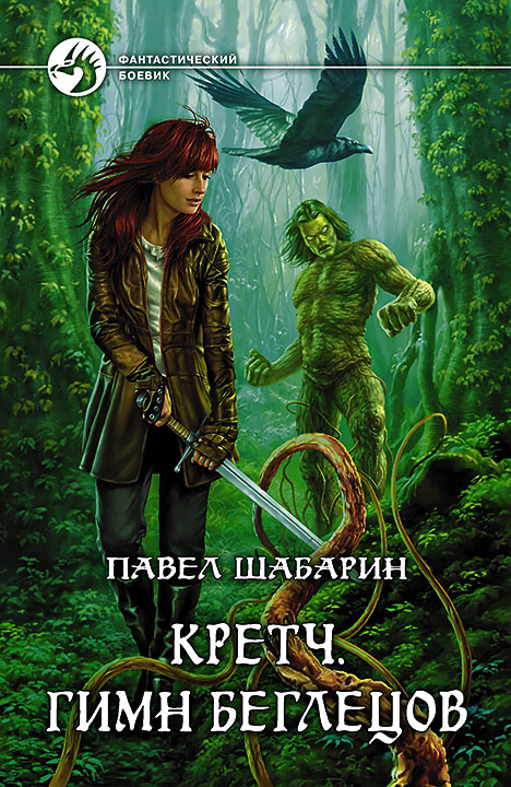 Павел Шабарин - Кретч. Гимн Беглецов (Кретч - 1)(Серия  Фантастический боевик)