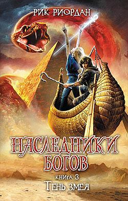 Рик Риордан - Тень змея (Наследники богов - 3)(Серия  Люди против магов)