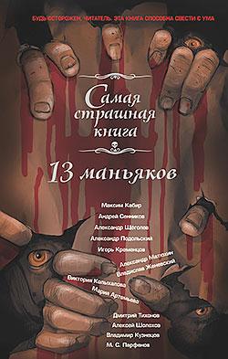 Сборник - 13 маньяков(Серия  Самая страшная книга)