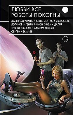 Сборник - Любви все роботы покорны(Серия  Русская фантастика)