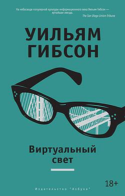 Уильям Гибсон - Виртуальный свет (Трилогия Моста - 1)(Серия  Другие голоса)