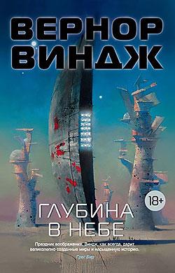 Вернор Виндж - Глубина в небе (Зоны мысли - 1)(Серия  Звезды новой фантастики)