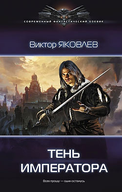 Виктор Яковлев - Тень императора(Серия  Современный фантастический боевик)