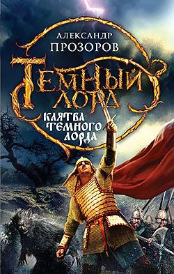 Александр Прозоров - Клятва Темного Лорда (Темный Лорд - 5)(Серия  Темный лорд)