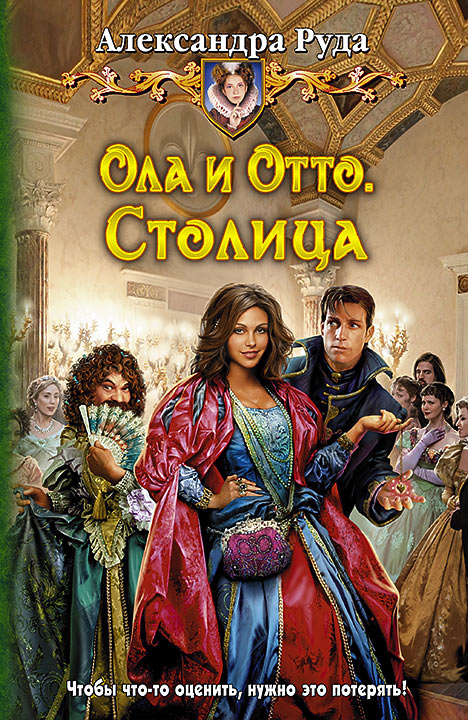 Александра Руда - Ола и Отто. Столица (Ола и Отто - 4)(Серия  Юмористическая серия)