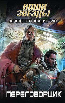 Алексей Калугин - Переговорщик(Серия  Наши Звезды)