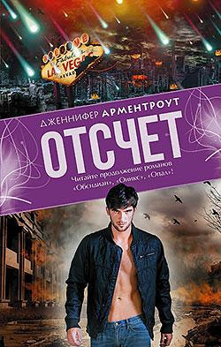 Дженнифер Арментроут - Отсчет (Лакс - 4)(Серия  MAIN STREET. Коллекция «Аметист»)