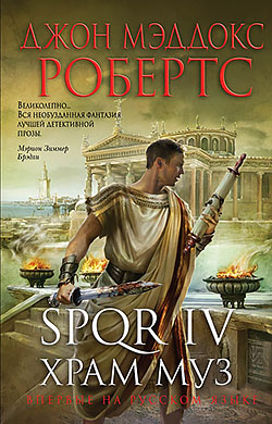 Джон Мэддокс Робертс - SPQR IV. Храм муз (SPQR - 4)(Серия  Исторический роман)