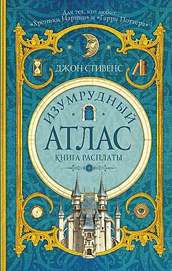 Джон Стивенс - Книга расплаты (Изумрудный атлас - 3)(Серия  Изумрудный атлас)