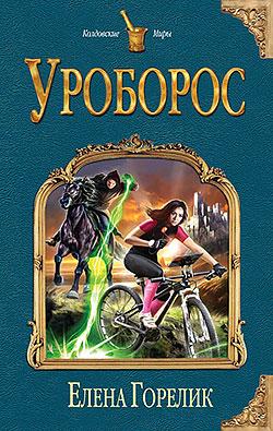 Елена Горелик - Уроборос(Серия  Колдовские миры)