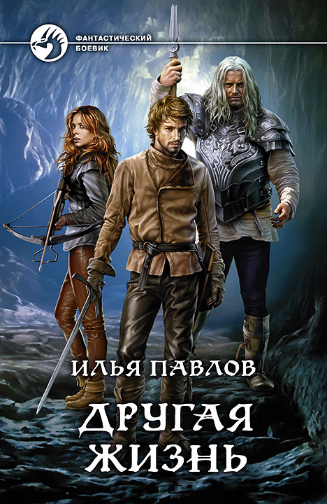 Иван Павлов - Другая жизнь(Серия  Фантастический боевик)