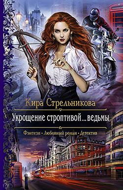 Кира Стрельникова - Укрощение строптивой… ведьмы(Серия  Романтическая фантастика)