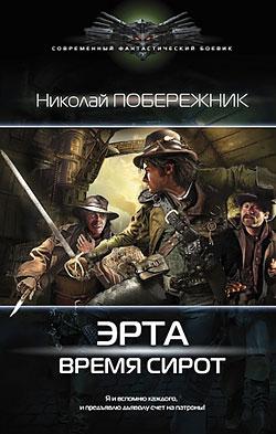 Николай Побережник - Эрта. Время сирот (Эрта - 1)(Серия  Современный фантастический боевик)