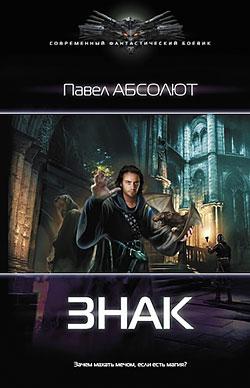 Павел Абсолют - Знак (Миры Знака - 1)(Серия  Современный фантастический боевик)