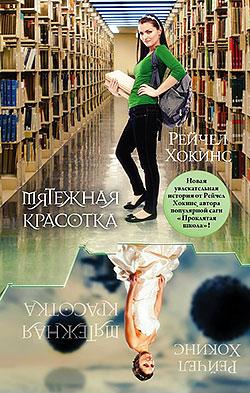 Рейчел Хокинс - Мятежная красотка (Мятежная красотка - 1)(Серия  Ангелы и демоны)