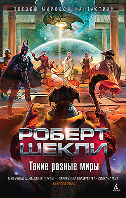 Роберт Шекли - Такие разные миры(Серия  Звезды мировой фантастики)