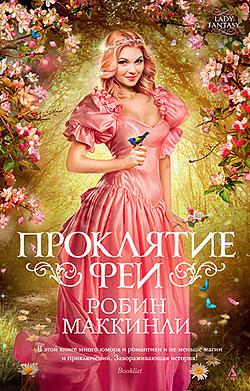 Робин Маккинли - Проклятие феи (Сказки - 3)(Серия  Lady Fantasy)