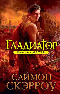 Саймон Скэрроу - Месть (Гладиатор - 4)(Серия  Гладиатор)