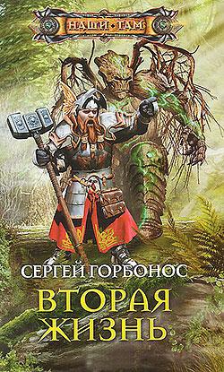 Сергей Горбонос - Вторая жизнь(Серия  Наши там)