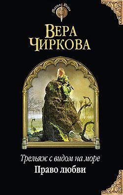 Вера Чиркова - Право любви (Трельяж с видом на море - 3)(Серия  Магия Веры)