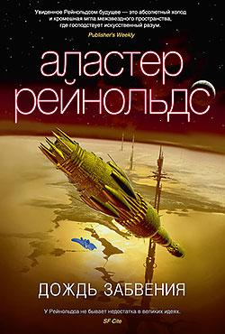 Аластер Рейнольдс - Дождь Забвения(Серия  Звезды новой фантастики)