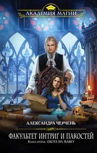 Александра Черчень - Охота на мавку (Факультет интриг и пакостей - 2)(Серия  Академия Магии)