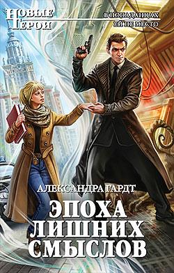 Александра Гардт - Эпоха лишних смыслов(Серия  Новые герои)