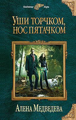 Алена Медведева - Уши торчком, нос пятачком. Книга 1 (Уши торчком, нос пятачком - 1)(Серия  Колдовские миры)