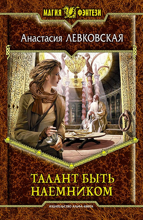 Анастасия Левковская - Талант быть наемником (Ромашка и Охотник - 1)(Серия  Магия фэнтези)