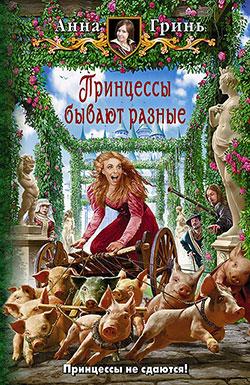 Анна Гринь - Принцессы бывают разные(Серия  Юмористическая серия)