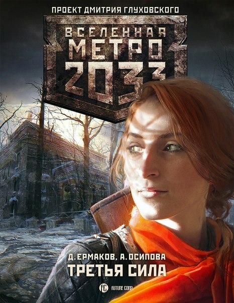 Дмитрий Ермаков, Анастасия Осипова - Третья сила(Серия  Вселенная Метро 2033)