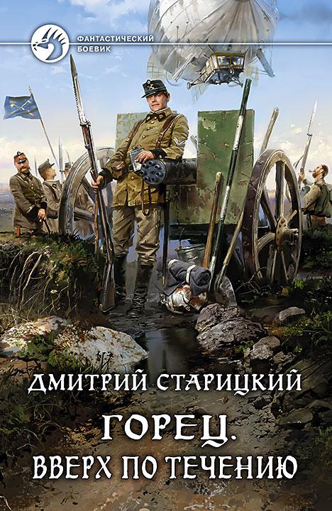 Дмитрий Старицкий - Горец. Вверх по течению(Серия  Фантастический боевик)