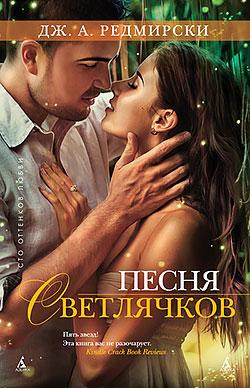 Дж. А. Редмирски - Песня светлячков(Серия  Сто оттенков любви)