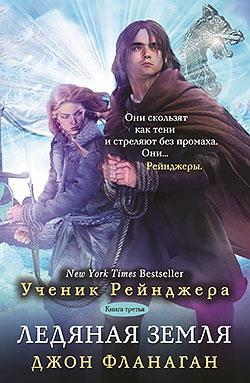 Джон Фланаган - Ледяная земля (Ученик рейнджера - 3)(Серия  Ученик рейнджера)