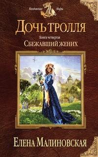 Елена Малиновская - Сбежавший жених (Дочь тролля - 4)(Серия  Колдовские миры)