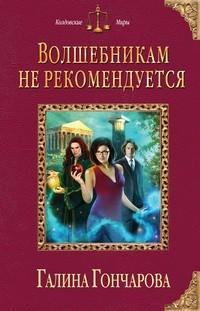 Галина Гончарова - Волшебникам не рекомендуется(Серия  Колдовские миры)